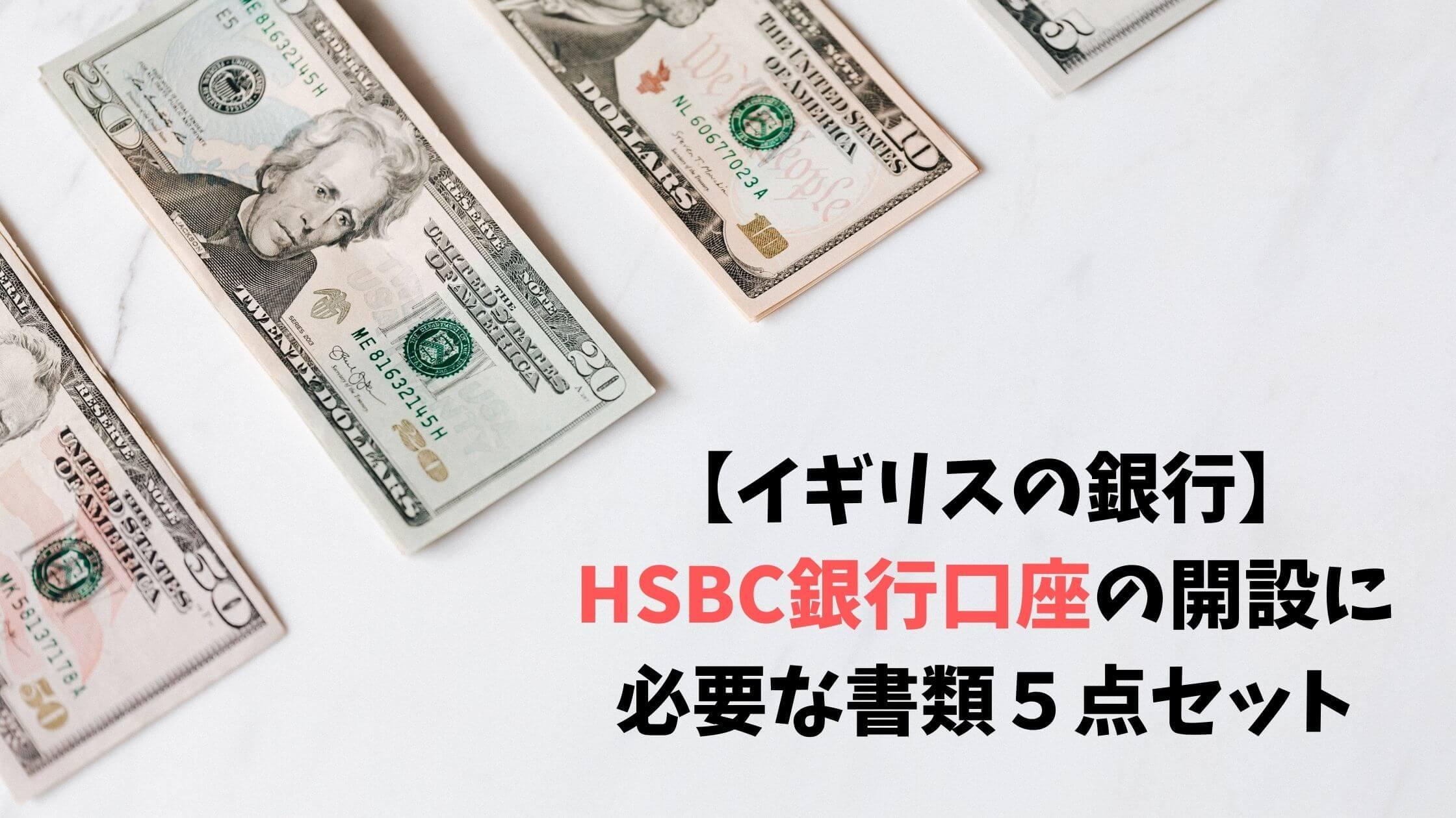 uk bank account hsbc