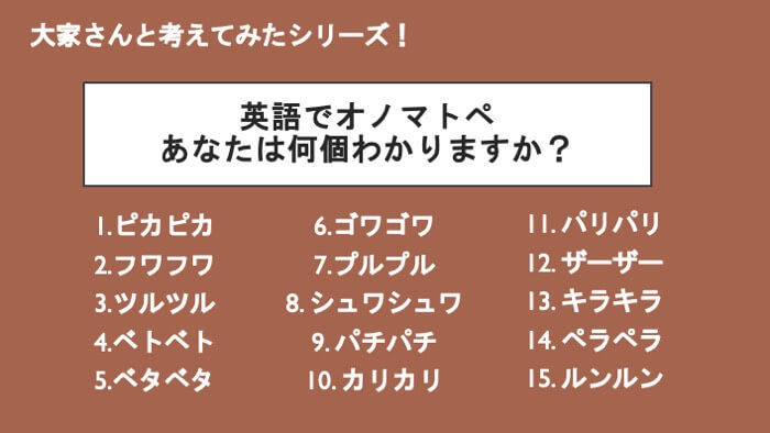 オノマトペ英語