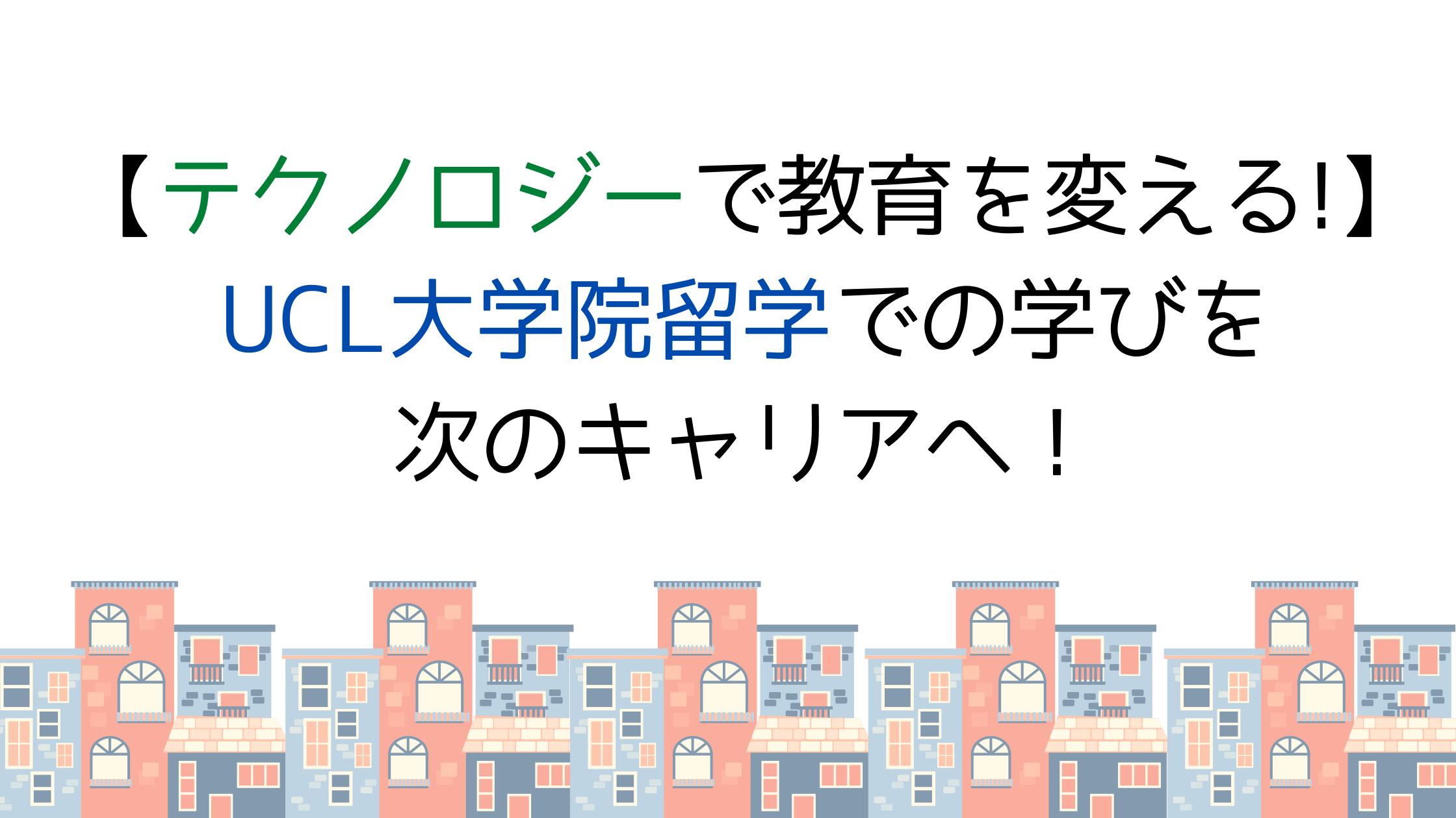 UCL Matsumoto san