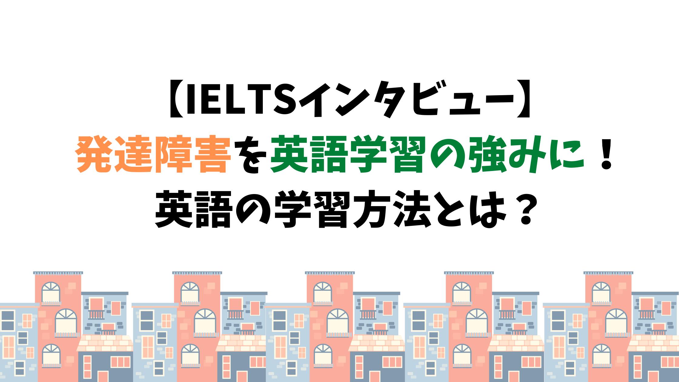 Shinichi-san IELTS